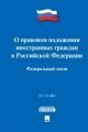 Федеральный закон о правовом положении иностранных граждан в РФ №115-ФЗ